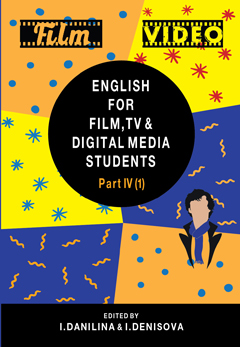 English for Film, TV and Digital Media Students. Part IV. Reader. Учебник. Гриф УМО